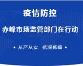 【市市场监管局】加大执法力度 确保全市物价平稳可控