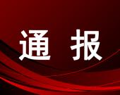 【松山区】关于疫情防控工作督查情况的通报