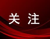 """赤峰市首例新型冠状病毒感染的肺炎治愈参保患者医疗费用""""零自付"""""""
