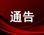 【红山区】公检法联合发布通告