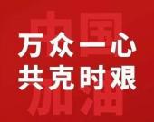 """【市医保局】疫情期间""""不见面"""" """"五个办""""保障疫情防控"""