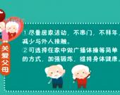 《疫情防控小知识》(十)老年人做好自我防护 保障生命健康