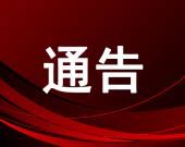【林西公检法】敦促新冠肺炎高危重点人员如实登记申报