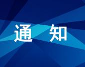 赤峰市宏泽供水有限责任公司公示