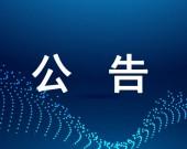 内蒙古自治区民政厅关于设立新冠肺炎疫情防控捐赠款物管理使用问题投诉举报电话的公告