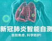 新华网与百度联合发布新冠肺炎疫情智能自测产品