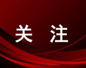 【红山区】红十字会接收捐款公示表