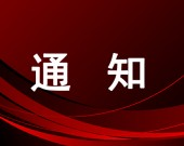 【赤峰市社会保险事业管理局】关于疫情防控期间办理社保业务的通知
