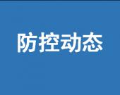 【市市场监管局】市场监管防控动态讯息