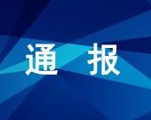 疫情防控期间违反规定强行进入小区,松山区住建局:解聘!