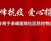【赤峰市红十字会】系统接收款物超千笔,总额超千万