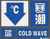 寒潮来袭,交警提醒您注意交通安全!