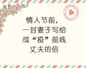 """【感动】情人节前,一封妻子写给战""""疫""""前线丈夫的信"""