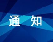 内蒙古自治区新型冠状病毒感染肺炎疫情防控工作指挥部发布重要通知