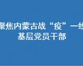 """在火线上检验""""真金""""本色——聚焦内蒙古战""""疫""""一线基层党员干部"""