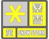 赤峰拉响道路结冰+暴雪黄色预警!