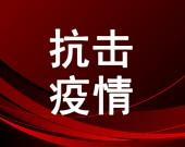 内蒙古疫情日历(截至2月14日9时)