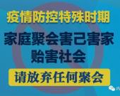 这10类妨害疫情防控违法犯罪要严惩!
