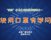 """""""抗疫""""小卫士龙宝系列动画之一《使用口罩有学问》"""