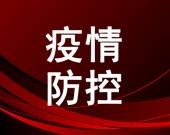 """自治区党委组织部对疫情防控阻击战中进一步发挥社区党组织和党员作用提出""""八个落细落实""""的要求"""