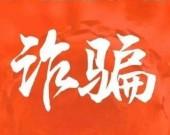 几天被骗24万多元,赤峰市反诈中心紧急提醒!