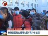 【林西县】支援湖北医疗队出征