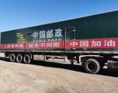 乌兰察布市紧急调拨2500吨马铃薯驰援武汉