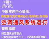 中国疾控中心提示:空调通风系统运行管理指南