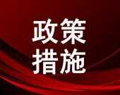 内蒙古五部门出台政策!事关受疫情影响企业