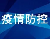 内蒙古部署疫情防控资金和捐赠款物专项审计工作