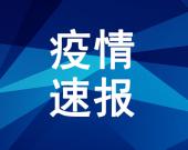 赤峰市连续5天无新增新冠肺炎确诊病例!