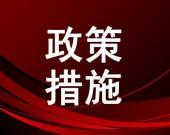 内蒙古七项举措为中小企业减负