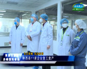 【林西县】目前已有11家企业复工复产
