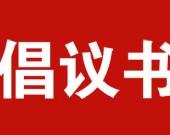 【赤峰市住建局】情暖物业人 市住建局发出倡议书