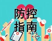 赤峰市新冠肺炎流行期间宾馆酒店防控指南