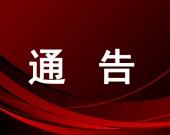 【宁城县】关于解除辖区范围内交通管制的通告