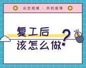 图解|赤峰市餐饮单位复工后该怎么做?