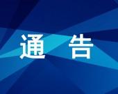 最新!松山区发布关于做好居民小区封闭管理的通告