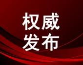 赤峰市支援湖北医护人员名单来了,请大家认识一下!