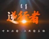 原创MV《逆行者》 礼敬土默特左旗防疫一线的逆行者