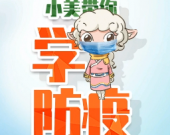 羊小美:抗击新冠肺炎疫情小贴士