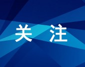 赤峰博物馆面向社会征集抗击新冠肺炎疫情见证物
