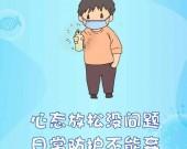 微海报 | 一念大意,前功尽弃!!