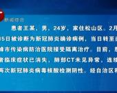 赤峰市又有1例新冠肺炎患者治愈出院