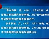 赤峰市又有三名新冠肺炎患者痊愈出院
