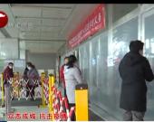 市医院:科学调配人员  确保诊疗质量