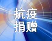 赤峰红十字会接收抗疫捐赠2070万元