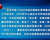 市政府召开2020年第3次常务会议