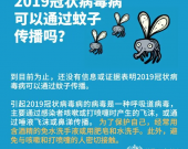 新冠病毒可以通过蚊子传播?世卫组织辟谣!
