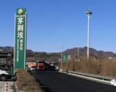 高速公路进京方向最新路况